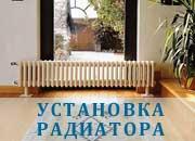 установка радиатора отопления в Омске