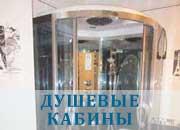 установка душевой кабины в Омске