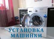 установка котлов стиральной машины в Омске