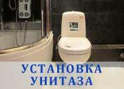 установка унитазов в Омске